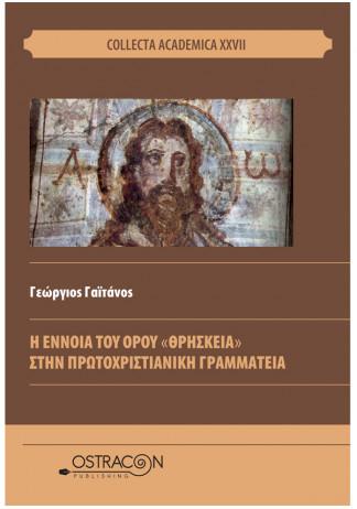 """Η Έννοια του Όρου """"Θρησκεία"""" στην Πρωτοχριστιανική Γραμματεία"""
