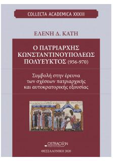 Ο Πατριάρχης Κωνσταντινουπόλεως Πολύευκτος (956-970). Συμβολή στην Ερευνα των Σχέσεων Πατριαρχικής και Αυτοκρατορικής Εξουσίας.