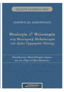 """Θεολογία και Φιλοσοφία στη Θεολογική Μεθοδολογία του Αγίου Γρηγορίου Νύσσης. Σπουδή στους """"Κατά Ευνομίου λόγους"""" και στο """"Περί του βίου Μωυσέως"""""""