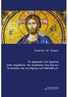 Το Πρόσωπο του Χριστού στην Παράδοση της Εκκλησίας (1ος-3ος αι.). Η Σύνοδος της Αντιόχειας του 268/269 μ.Χ.
