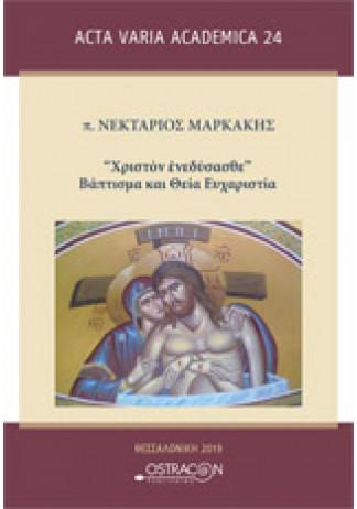 """""""Χριστόν ενεδύσασθε"""" Βάπτισμα και Θεία Ευχαριστία"""