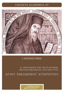 Η αποτύπωση της Ησυχαστικής πνευματικότητας στο έργο του αγίου Νικοδήμου Αγιορείτου