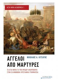 Άγγελοι από μάρτυρες. Τα άγια νήπια τα υπό Ηρώδου αναιρεθέντα στην ελληνόφωνη χριστιανική γραμματεία