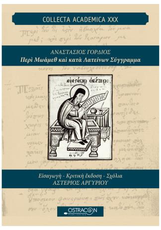 ΑΝΑΣΤΑΣΙΟΣ ΓΟΡΔΙΟΣ Περί Μωάμεθ και Κατά Λατείνων Σύγγραμμα