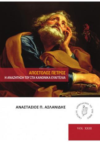 Απόστολος Πέτρος η Αναζήτησή του στα Κανονικά Ευαγγέλια
