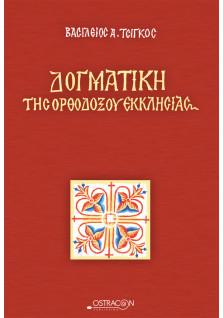 Δογματική της Ορθοδόξου Εκκλησίας