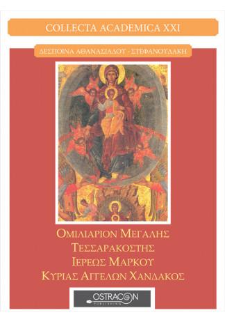 Ομιλιάριον Μεγάλης Τεσσαρακοστής Ιερέως Μάρκου Κυρίας Αγγέλων Χάνδακος