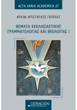 ΘΕΜΑΤΑ ΕΚΚΛΗΣΙΑΣΤΙΚΗΣ ΓΡΑΜΜΑΤΟΛΟΓΙΑΣ ΚΑΙ ΘΕΟΛΟΓΙΑΣ I