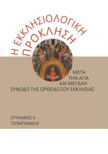 Η Εκκλησιολογική Πρόκληση μετά την Αγία και Μεγάλη Σύνοδο της Ορθοδόξου Εκκλησίας