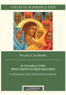 Η Γυναίκα στην Πρωτοχριστιανική Εκκλησία