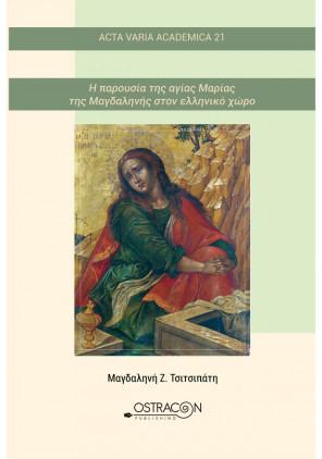 Η παρουσία της αγίας Μαρίας της Μαγδαληνής στον ελληνικό χώρο