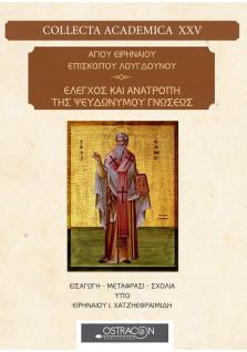 Αγίου Ειρηναίου Επισκόπου Λουγδούνου - Έλεγχος και Ανατροπή της Ψευδωνύμου Γνώσεως