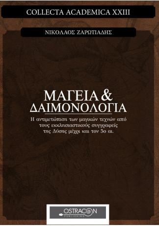 Μαγεία και Δαιμονολογία
