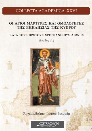 Οι Άγιοι Μάρτυρες και Ομολογητές της Εκκλησίας της Κύπρου κατά τους Πρώτους Χριστιανικούς Αιώνες (1ος-5ος αι.)