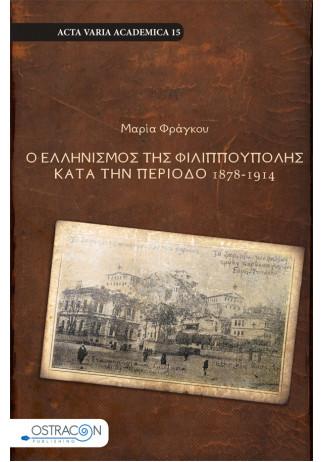 Ο Ελληνισμός της Φιλιππούπολης κατά την περίοδο 1878-1914