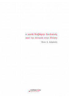 Ο Κατά Καβάφην Ιουλιανός από την Ιστορία στην Ποίηση