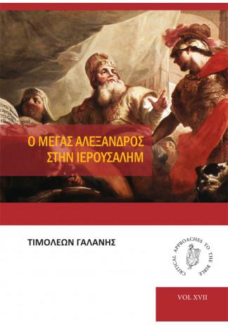 Ο Μέγας Αλέξανδρος στην Ιερουσαλήμ