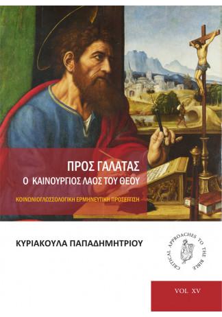 Προς Γαλάτας, Ο Καινούργιος Λαός του Θεού
