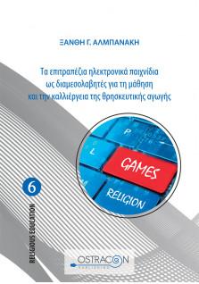 Τα Επιτραπέζια Ηλεκτρονικά Παιχνίδια ως Διαμεσολαβητές για τη Μάθηση και την Καλλιέργεια της Θρησκευτικής Αγωγής