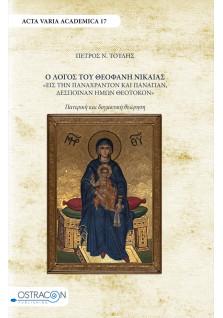 """Ο Λόγος του Θεοφάνη Νικαίας """"Εις Την Πανάχραντον και Παναγίαν, Δέσποινα Ημών Θεοτόκον'"""