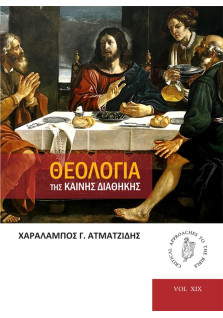 Θεολογία της Καινής Διαθήκης