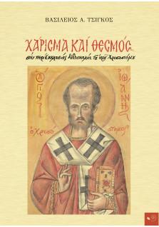 Χάρισμα και Θεσμός στην περί εκκλησίας διδασκαλία του ιερού Χρυσοστόμου.