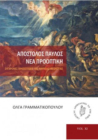 Απόστολος Παύλος - Νέα Προοπτική. Σύγχρονες Προσεγγίσεις της Παύλειας Θεολογίας