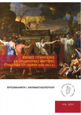 Βιβλικός Συγκρητισμός και Αρχαιολογικές Μαρτυρίες στην Εποχή του Σιδήρου