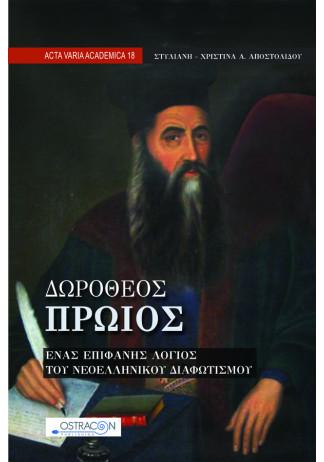Δωρόθεος Πρώιος, Ένας Επιφανής Λόγιος του Νεοελληνικού Διαφωτισμού