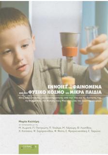 Εννοιες και Φαινόμενα από τον Φυσικό Κόσμο για Μικρά Παιδιά