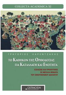 Το Καθήκον της Ορθοδοξίας για Καταλλαγή και Ενότητα