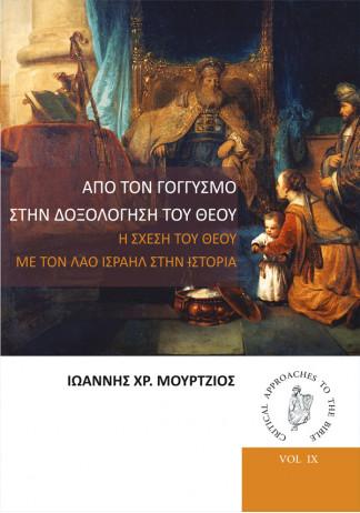 Από τον γογγυσμό στην δοξολόγηση του Θεού. Η σχέση του Θεού με τον λαό Ισραήλ στην ιστορία.