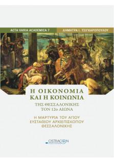 Η Οικονομία και η Κοινωνία της Θεσσαλονίκης τον 12ο Αιώνα