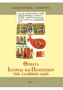 Θέματα Ιστορίας και Πολιτισμού των Σλαβικών Λαών