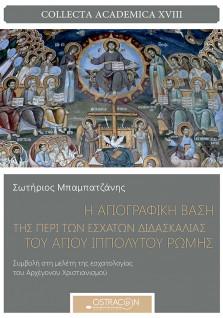 Η Αγιογραφική Βάση της Περί των Εσχάτων Διδασκαλίας του Αγίου Ιππολύτου Ρώμης