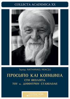Πρόσωπο και Κοινωνία στη Θεολογία του π. Δημητρίου Στανιλοάε