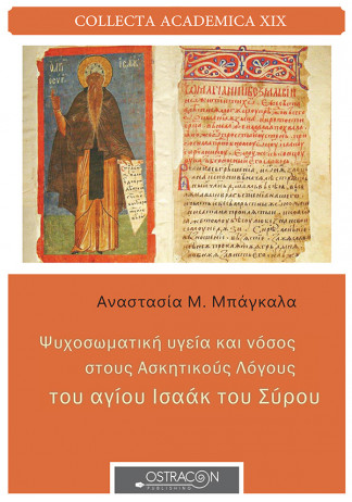 Ψυχοσωματική Υγεία και Νόσος στους Ασκητικούς Λόγους του Αγίου Ισαάκ του Σύρου