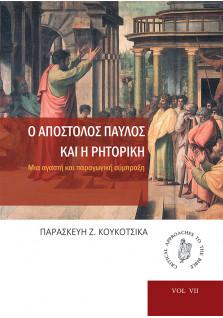 Ο Απόστολος Παύλος και η Ρητορική